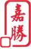 Jia Sheng Machinery Trading
